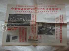 北京晚报-1997年7月1日  香港回归 -8版