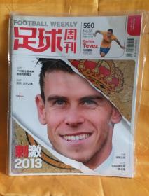 足球周刊 2013.8  NO.35  总第590期 (有一张球星卡,有一张海报)