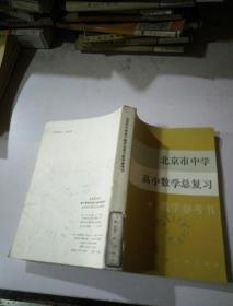 北京市中学高中数学总复习教学参考书