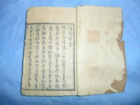 清代,木板小说《怜香伴传奇》上下卷,一厚册,全.