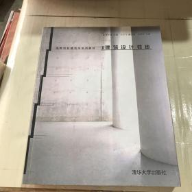 高等院校建筑学系列教材:建筑设计初步