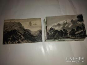 庐山明信片(全14张 )