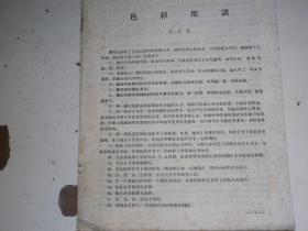 色彩琐谈   颜文梁著 1962