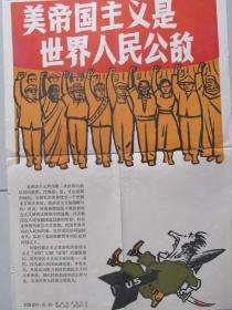 美帝国义是世界人们的公敌——新华社展览照片——1964.7——25张带说明——全