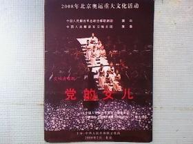 歌剧节目单  党的女儿(杨洪基孙丽英)----交响清唱剧