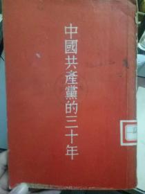 《中国共产党的三十年》党的成立和第一次国内革命战争、第二次国内革命战争、抗日战争、第三次国内革命和中华人民共和国的成立、三十年的基本总结