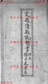 交通债款说明书-交通部编-民国交通部刊本(复印本)