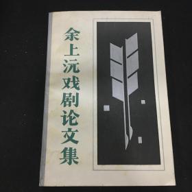 《余上沅戏剧论文集》一册全 一版一印 近9品