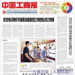 全国报纸出售中国工商报、收藏日期报纸出售供应
