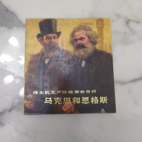 《伟大的无产阶级革命导师马克思和恩格斯》24开彩色连环画78年