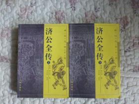 神仙志怪小说——济公全传(上下)