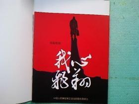 歌剧节目单  我心飞翔(戴玉强,王静)----中国艺术节版