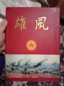 《雄风》六十四军军史画册      ------16开精装  彩色印刷
