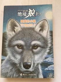 绝境狼王系列:孤独的小狼 [美]凯瑟琳拉丝基著