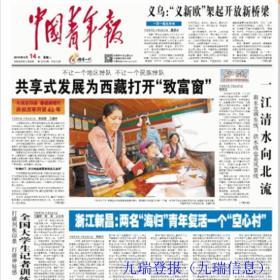 全国报纸出售中国青年报、收藏日期报纸出售供应