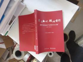 不忘初心 砥砺前行 新华书店总店80周年80人物(1937-2017)