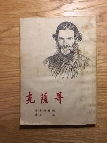 托尔斯泰《哥萨克》(吴岩译,开明书店1951年二版)