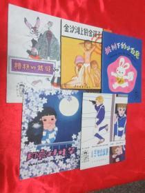 二年级小朋友的书【桃树下的小白兔,金沙滩上的金孩子,糟糕的裁缝,小手枪的故事,月亮对我笑】【全5册】,彩色连环画