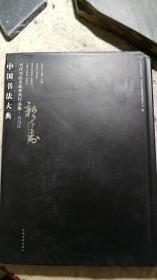 中國書法大典:當代書法名家系列作品集——劉顏濤【一版一印】
