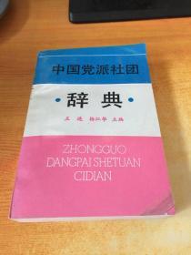 中国党派社团 辞典