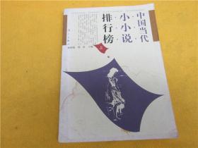 中国当代小小说排行榜(仅仅上册)——封面自然旧内页干净