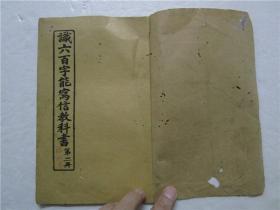 民国九年线装本 识六百字能写信教科书 第二册
