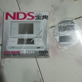 NDS宝典.NDS/NDSL玩家必备工具书.含光盘