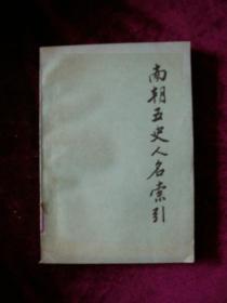 南朝五史人名索引 (下册 )