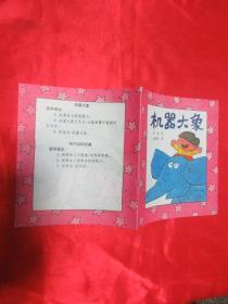 机器大象   【40开,彩色连环画】