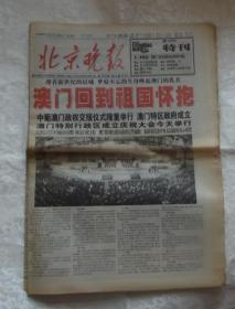北京晚报-1999年12月20日 今日24版   澳门回归特刊