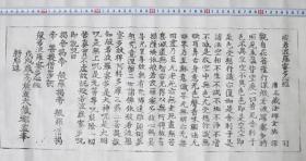 般若波罗蜜心经一张,高丽大藏海印寺,朝鲜木版后刷