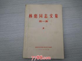 林彪同志文集 第一集 (首都红代会中国人民大学三红编印 1967年北京,32开平装,详见书影,保真包老原版书)