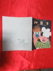 甜鼻子   (幼儿卫生知识)      【40开,彩色连环画】