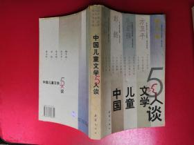 中国儿童文学5人谈