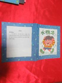 水鸭子     【40开,彩色连环画】