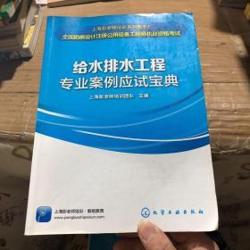 全国勘察设计注册公用设备工程师执业资格考试:给水排水工程专业案例应试宝典