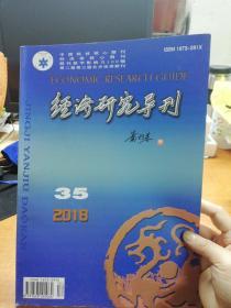 经济研究导刊2018年第35期