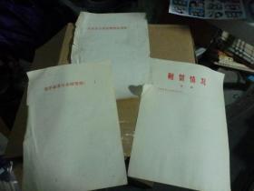 市革命委员会财贸组 纪录纸 等3张