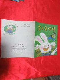 老山羊怕谁(3-4岁小童话)       【40开,彩色连环画】