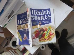 健康新时代—经典面食大全 彩色家庭版