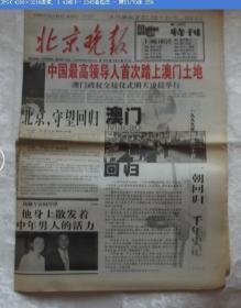 北京晚报-1999年12月19日-澳门回归特刊24版