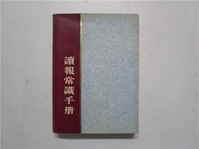 1972年再版 读报常识手册