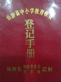 仙游县中小学教育收费登记手册