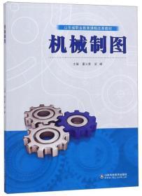 机械制图/山东省职业教育课程改革教材