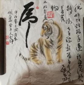 【冯大中】画【沈鹏】题字,老虎一幅
