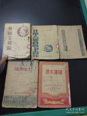 民国,红色文献《枪和土地》《妇运文选》《帝国主义论》《什么人应负战争责任》《苏联集体农庄制度》五本合售!!!处理-!