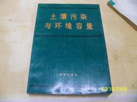 土壤污染与环境容量 (16开本,92年一版一印,非馆藏,无章无字迹无划线)