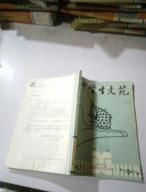 中学生文苑(一)