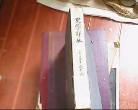 史学译丛 1954年1至3期合订本