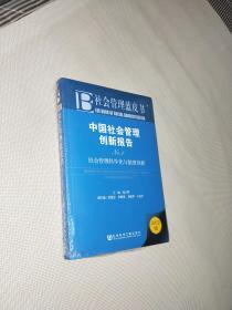 社会管理蓝皮书·中国社会管理创新报告No.1:社会管理科学化与制度创新(2012版)